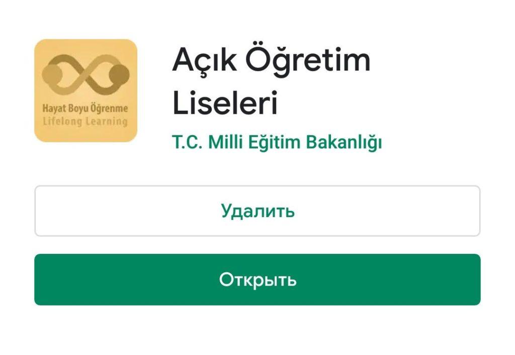 турецкое домашнее обучение