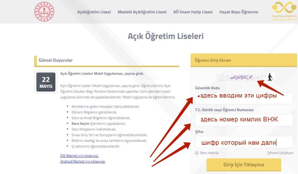 турецкое доамшнее обучение